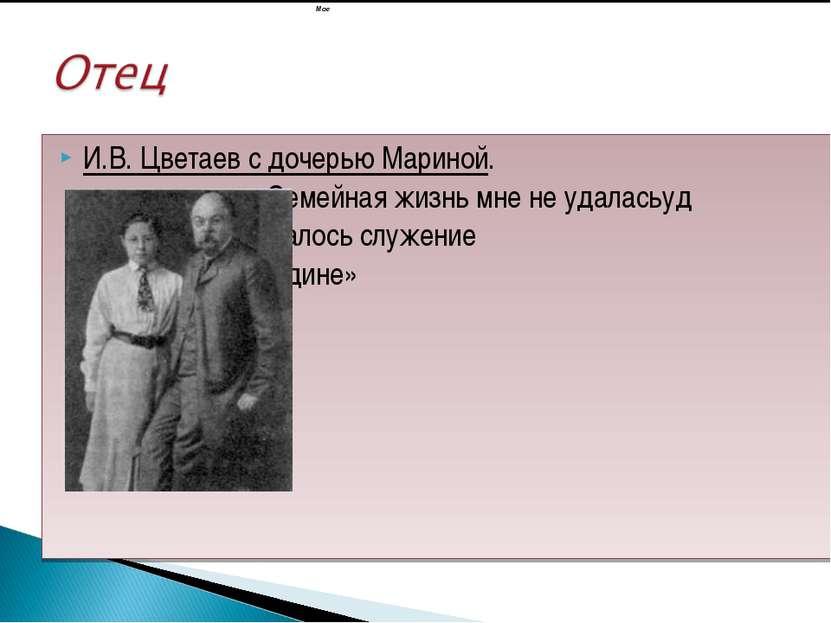 И.В. Цветаев с дочерью Мариной. «Семейная жизнь мне не удаласьуд удалась, зат...