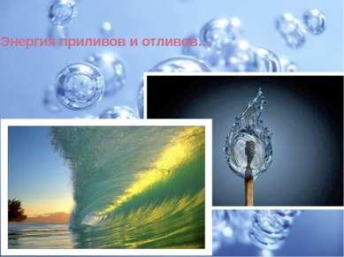 Энергия приливов и отливов…