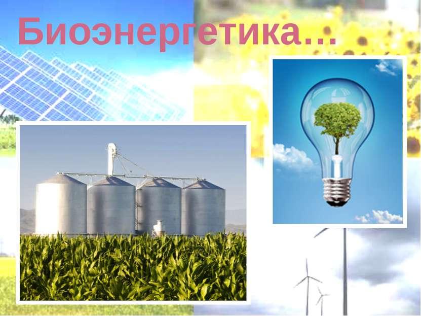 Биоэнергетика…