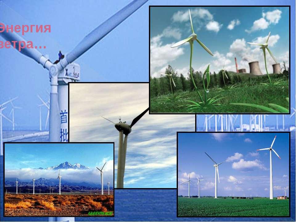 Энергия ветра…
