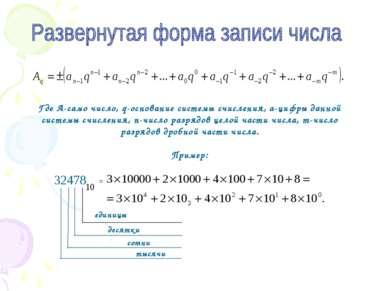 Где А-само число, q-основание системы счисления, а-цифры данной системы счисл...