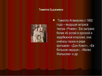 Тамилла Суджаевна Тамилла Агамирова с 1952 года – ведущая актриса театра «Ром...