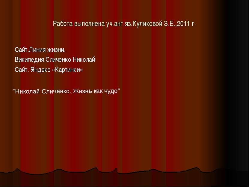 Работа выполнена уч.анг.яз.Куликовой З.Е.,2011 г. Сайт.Линия жизни. Википедия...