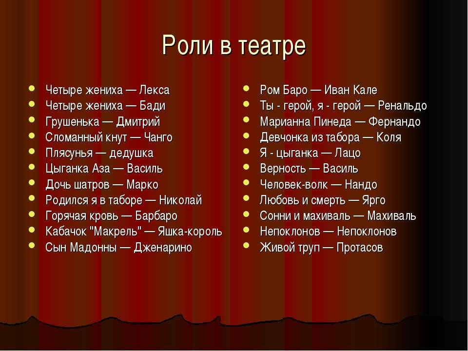 Роли в театре Четыре жениха — Лекса Четыре жениха — Бади Грушенька — Дмитрий ...