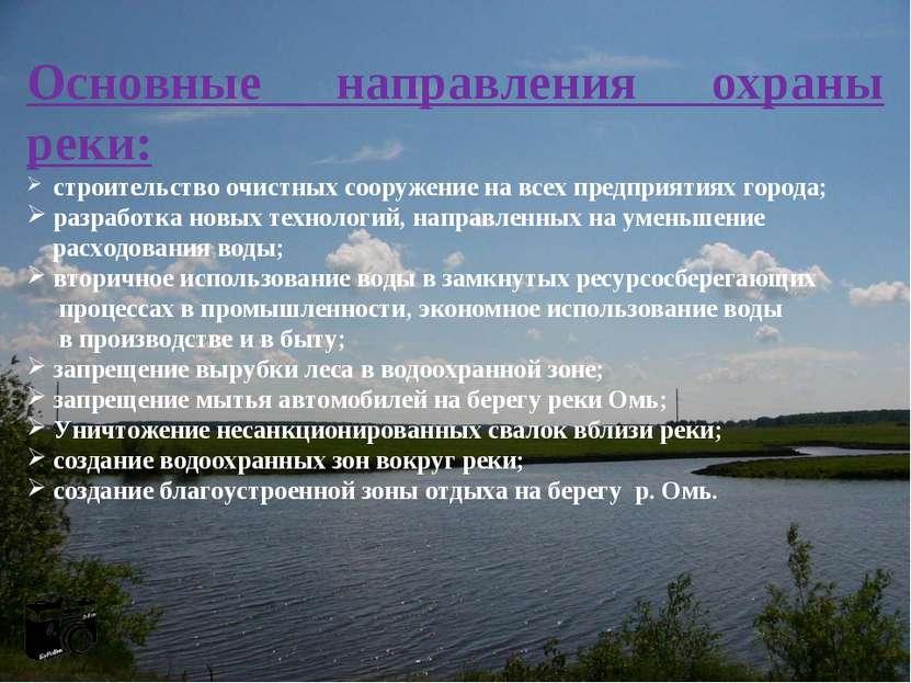 Основные направления охраны реки: строительство очистных сооружение на всех п...
