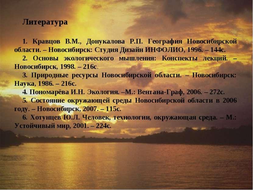 Литература 1. Кравцов В.М., Донукалова Р.П. География Новосибирской области. ...