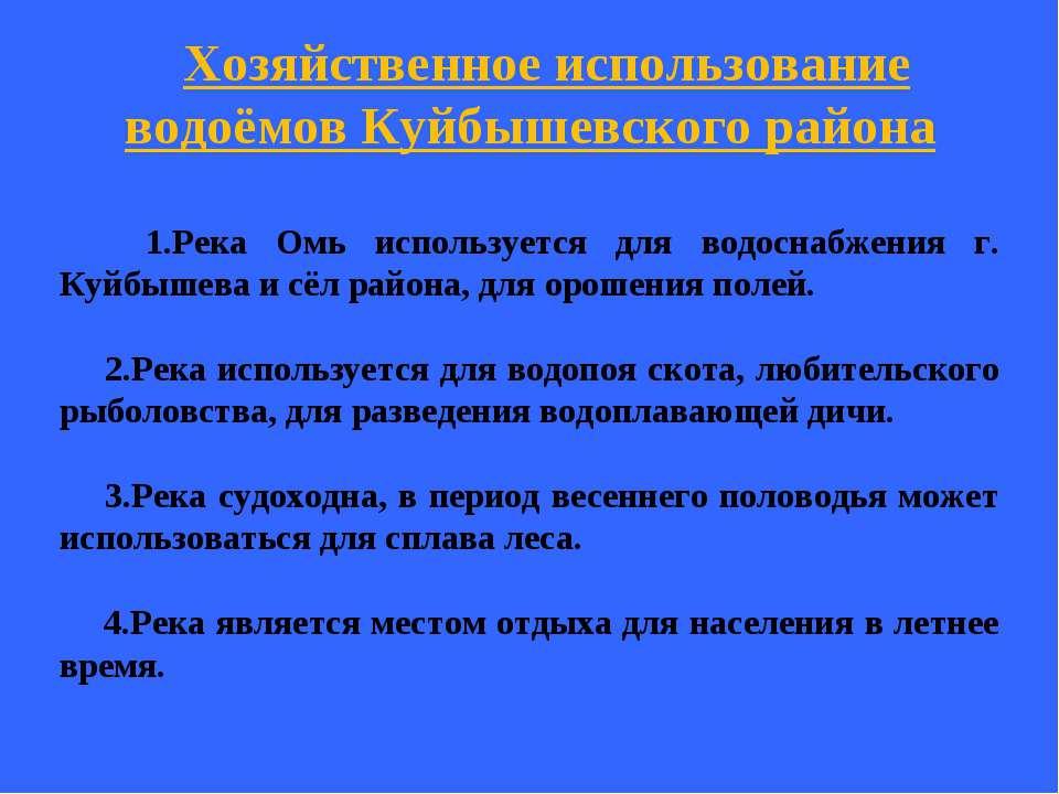 Хозяйственное использование водоёмов Куйбышевского района 1.Река Омь использу...