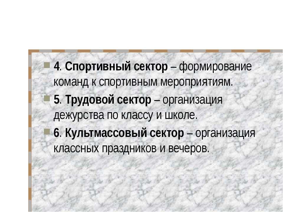 4. Спортивный сектор – формирование команд к спортивным мероприятиям. 5. Труд...