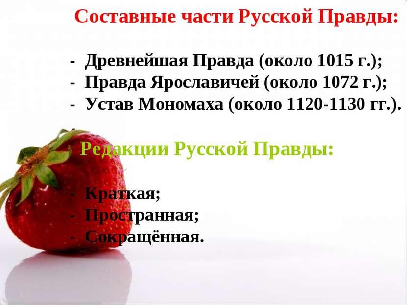 Составные части Русской Правды: - Древнейшая Правда (около 1015 г.); - Правда...
