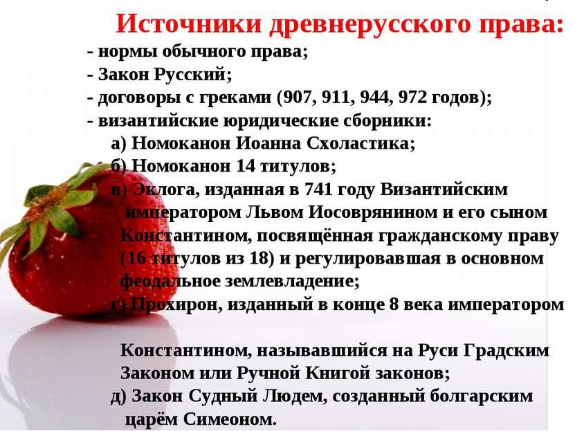 Источники древнерусского права: - нормы обычного права; - Закон Русский; - до...
