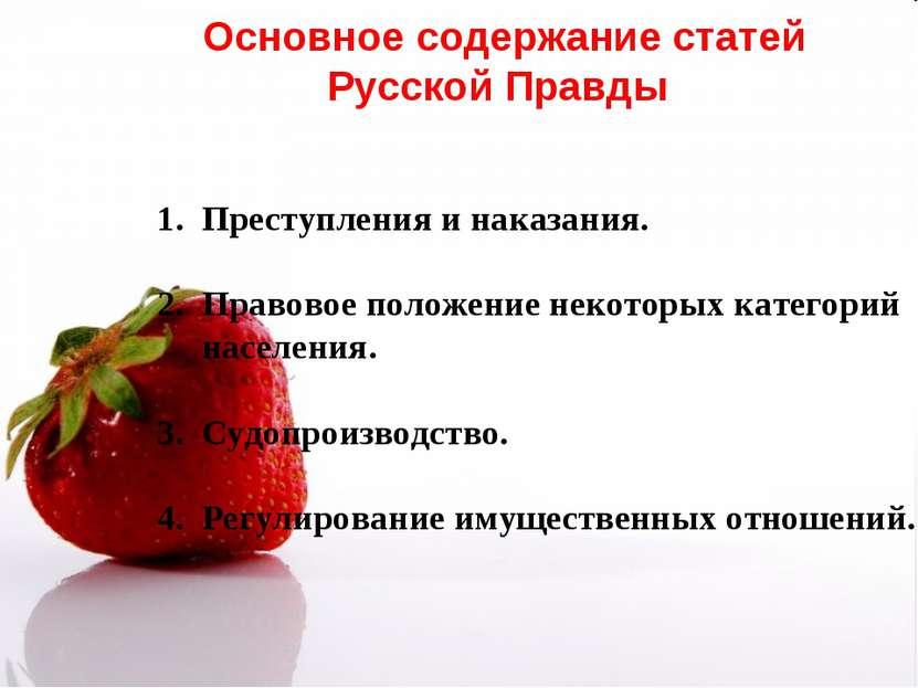 Основное содержание статей Русской Правды 1. Преступления и наказания. 2. Пра...