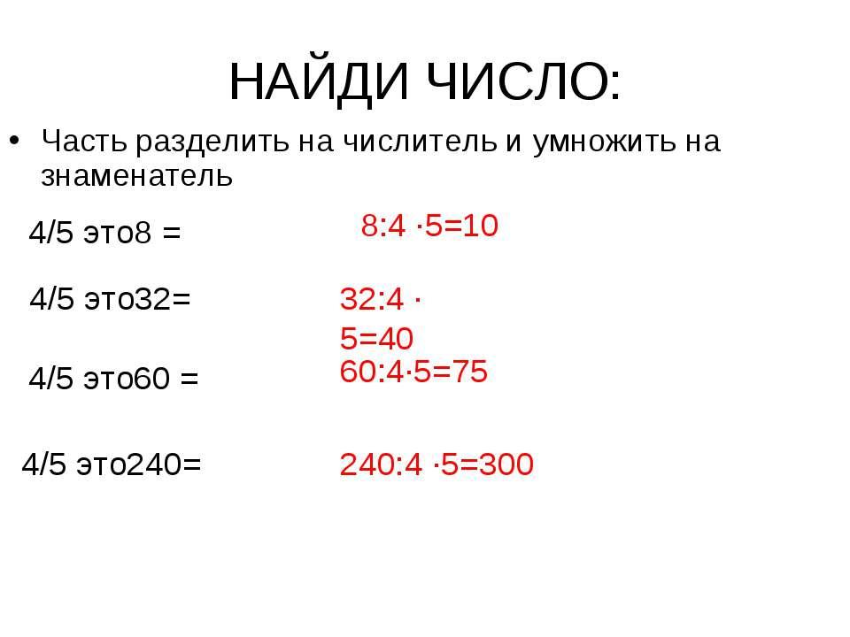 НАЙДИ ЧИСЛО: Часть разделить на числитель и умножить на знаменатель 4/5 это8 ...