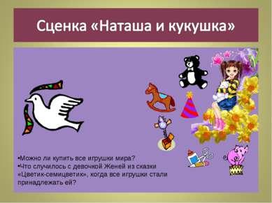 Можно ли купить все игрушки мира? Что случилось с девочкой Женей из сказки «Ц...