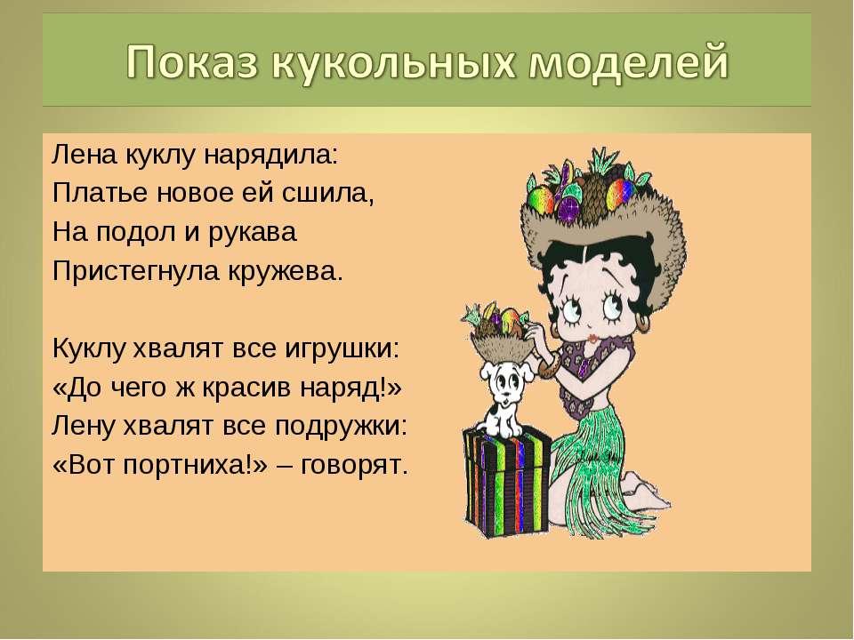 Лена куклу нарядила: Платье новое ей сшила, На подол и рукава Пристегнула кру...