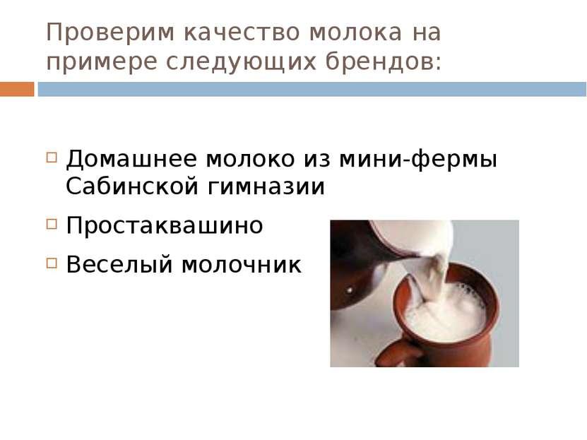 Проверим качество молока на примере следующих брендов: Домашнее молоко из мин...