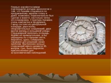 Первые аэрофотоснимки подтвердили догадки археологов о том, что Аркаим создав...