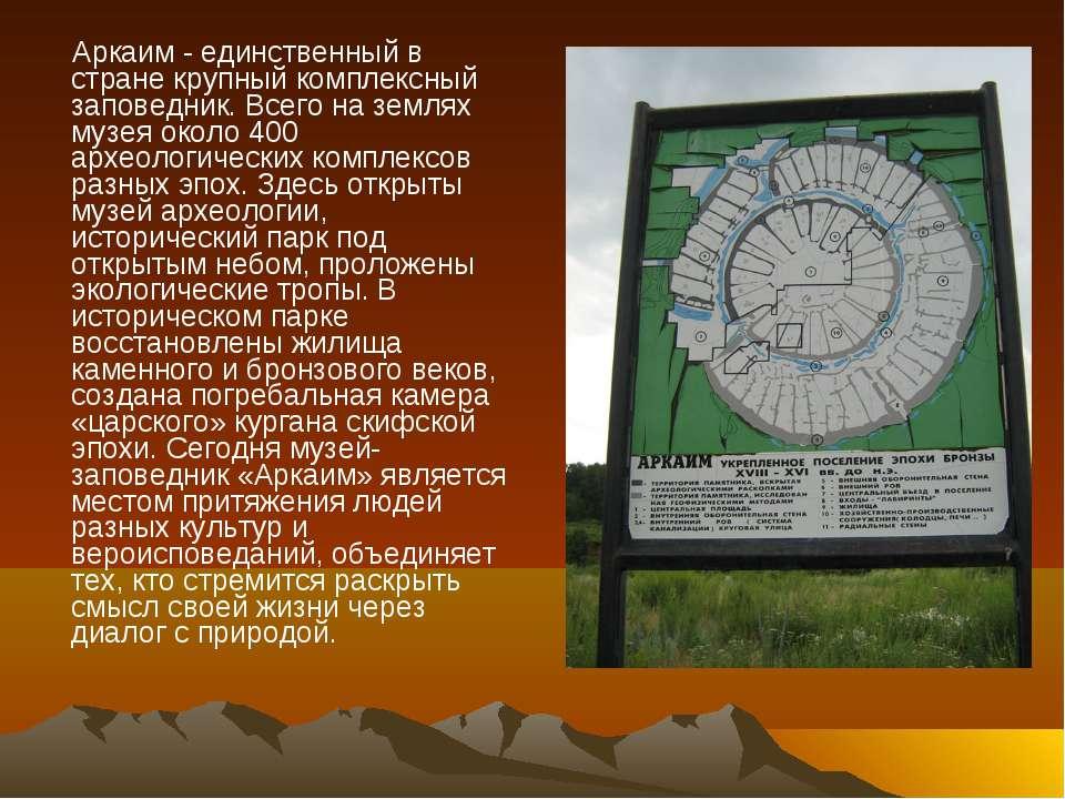 Аркаим - единственный в стране крупный комплексный заповедник. Всего на земля...
