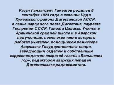 Расул Гамзатович Гамзатов родился 8 сентября 1923 года в селении Цада Хунзахс...