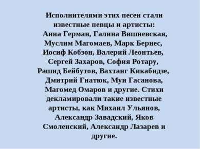 Исполнителями этих песен стали известные певцы и артисты: Анна Герман, Галина...
