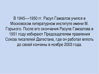 В 1945—1950 гг. Расул Гамзатов учился в Московском литературном институте име...