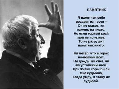 ПАМЯТНИК Я памятник себе воздвиг из песен – Он не высок тот камен...