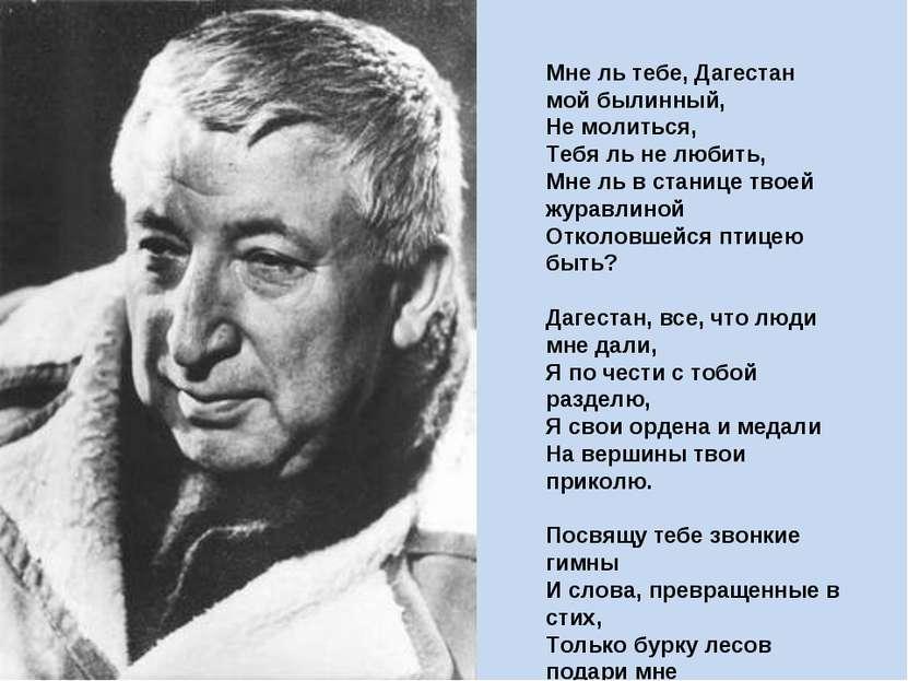 Мне ль тебе, Дагестан мой былинный, Не молиться, Тебя ль не любить, Мне ль в ...