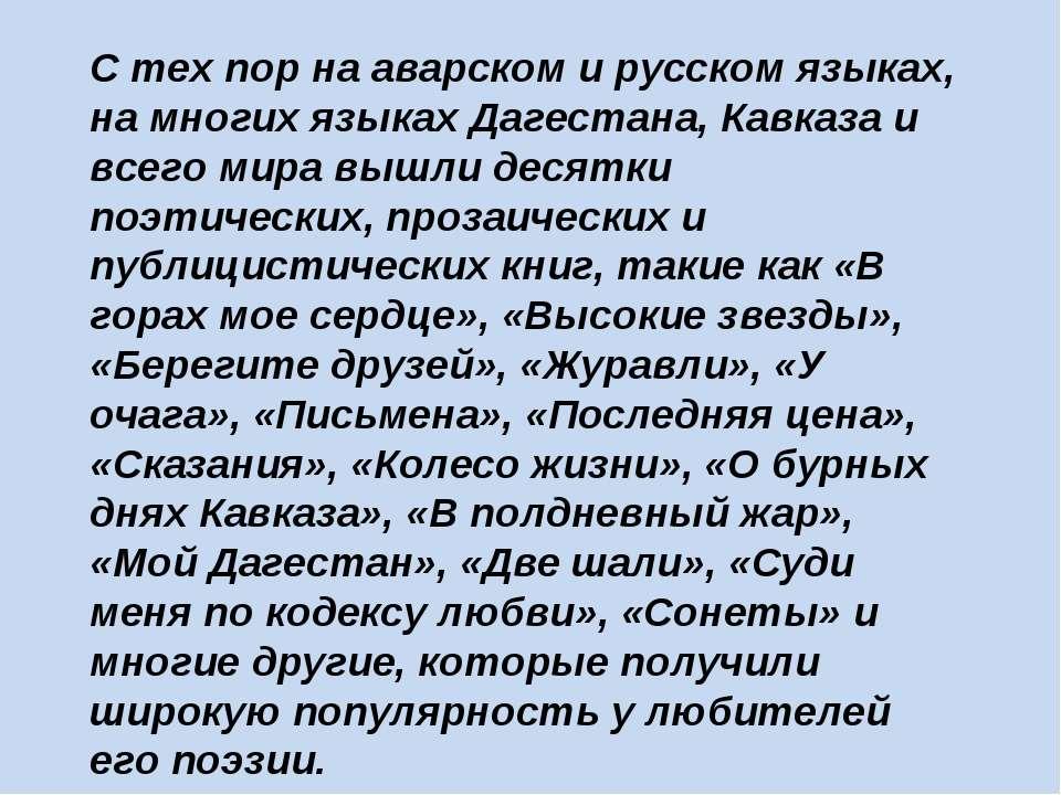 С тех пор на аварском и русском языках, на многих языках Дагестана, Кавказа и...