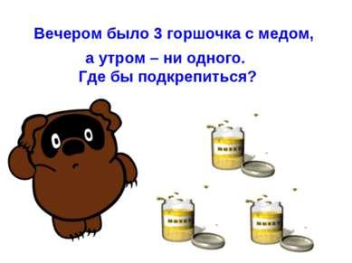 Вечером было 3 горшочка с медом, а утром – ни одного. Где бы подкрепиться?