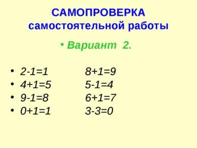 САМОПРОВЕРКА самостоятельной работы Вариант 2. 2-1=1 8+1=9 4+1=5 5-1=4 9-1=8 ...