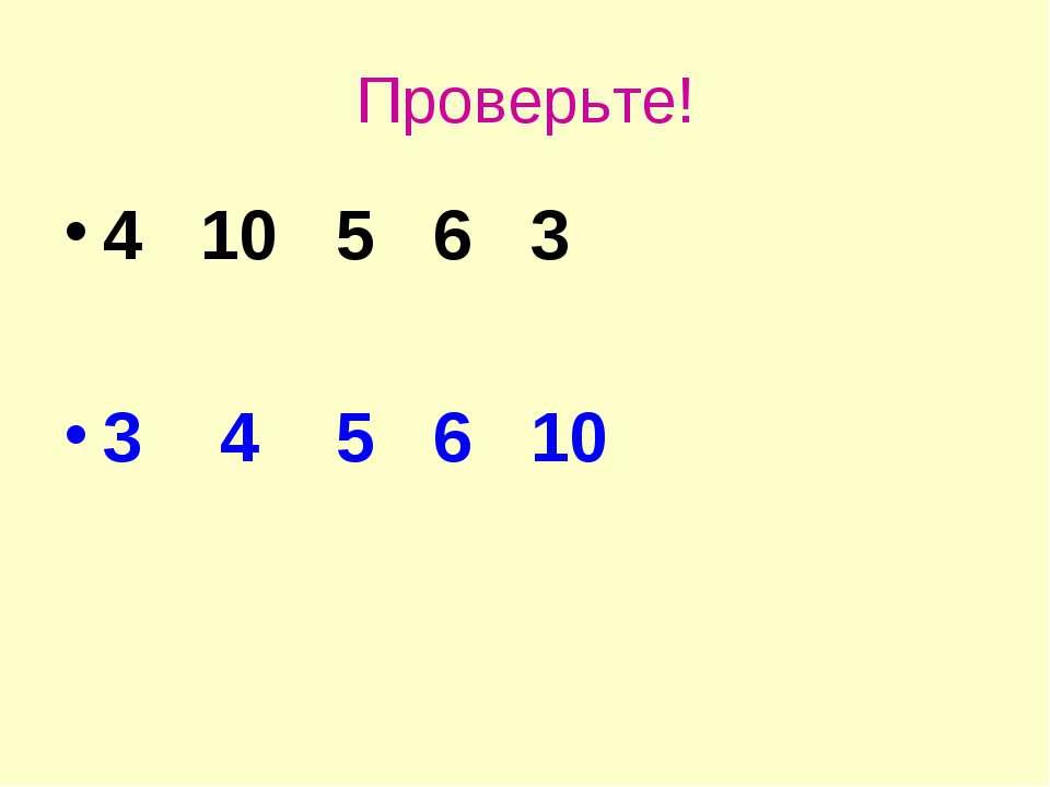 Проверьте! 4 10 5 6 3 3 4 5 6 10