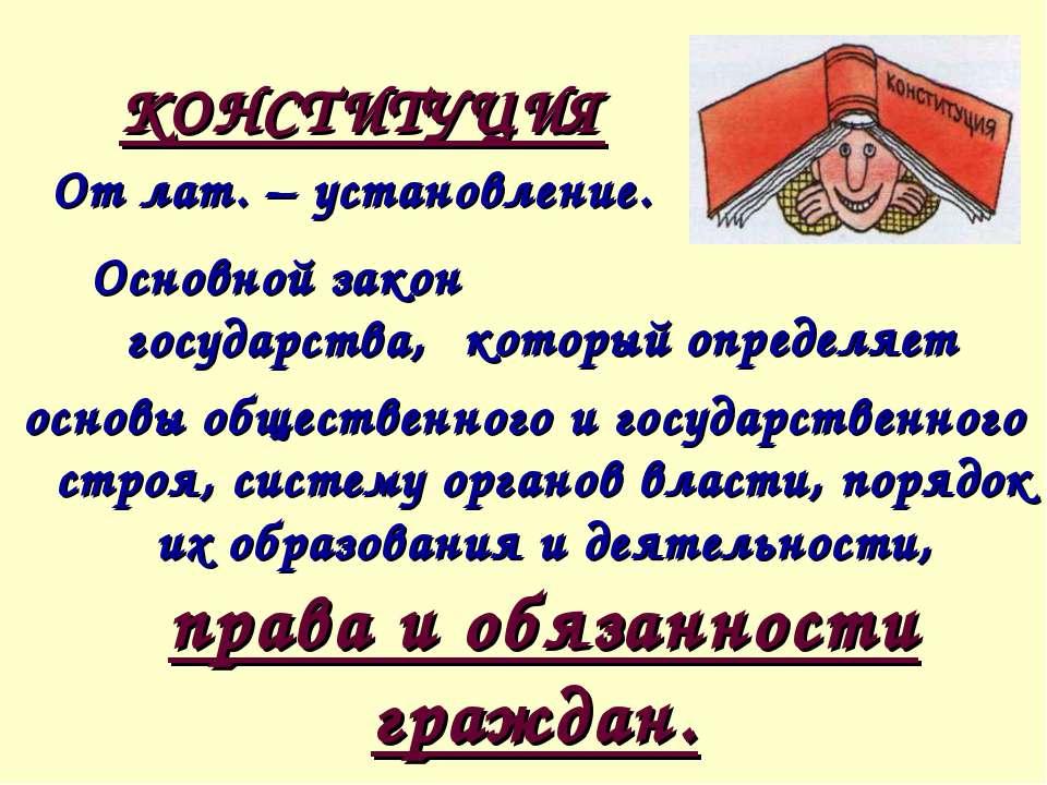 КОНСТИТУЦИЯ основы общественного и государственного строя, систему органов вл...