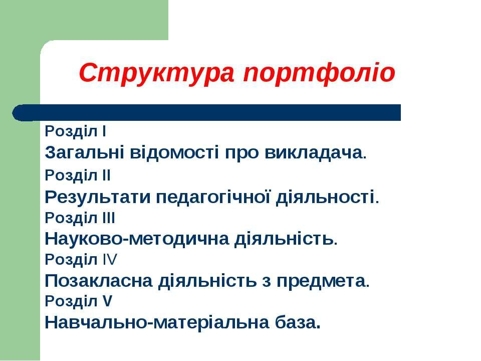 Структура портфоліо Розділ І Загальні відомості про викладача. Розділ ІІ Резу...
