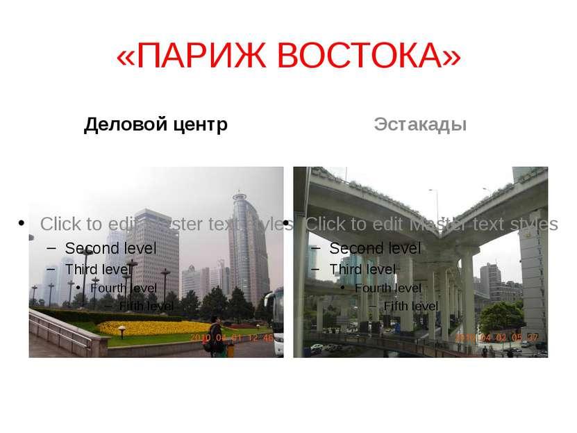 «ПАРИЖ ВОСТОКА» Деловой центр Эстакады
