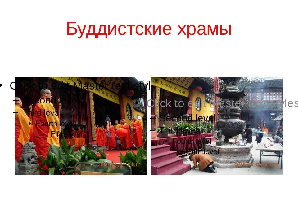 Буддистские храмы