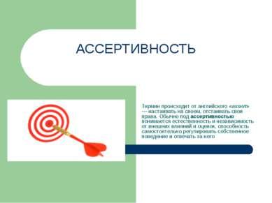 АССЕРТИВНОСТЬ Термин происходит от английского «assert» — настаивать на своем...
