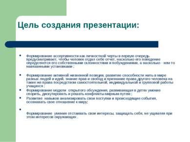 Цель создания презентации: Формирование ассертивности как личностной черты в ...