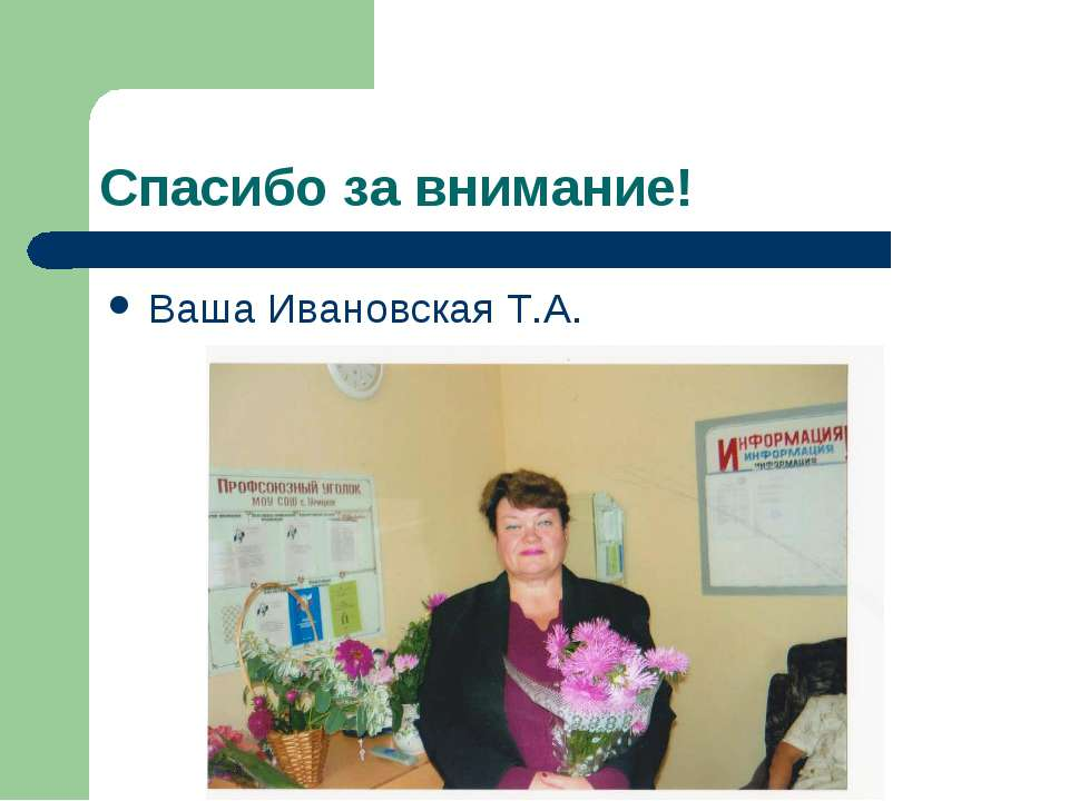 Спасибо за внимание! Ваша Ивановская Т.А.