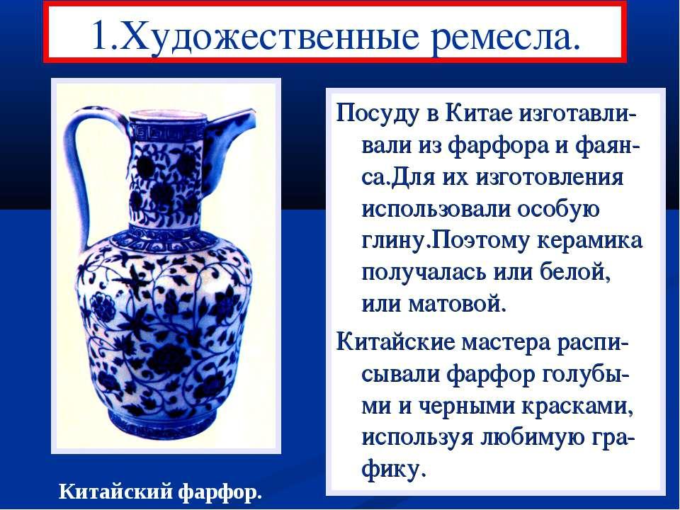 1.Художественные ремесла. Посуду в Китае изготавли-вали из фарфора и фаян-са....