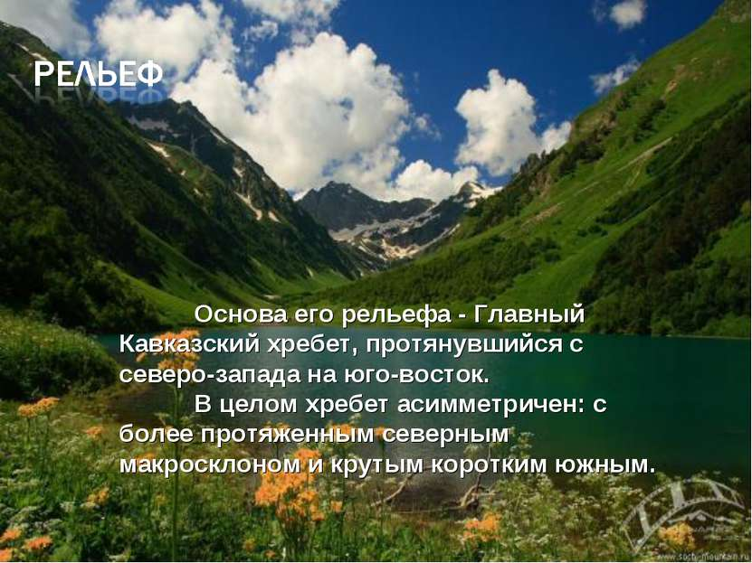 Основа его рельефа - Главный Кавказский хребет, протянувшийся с северо-запада...