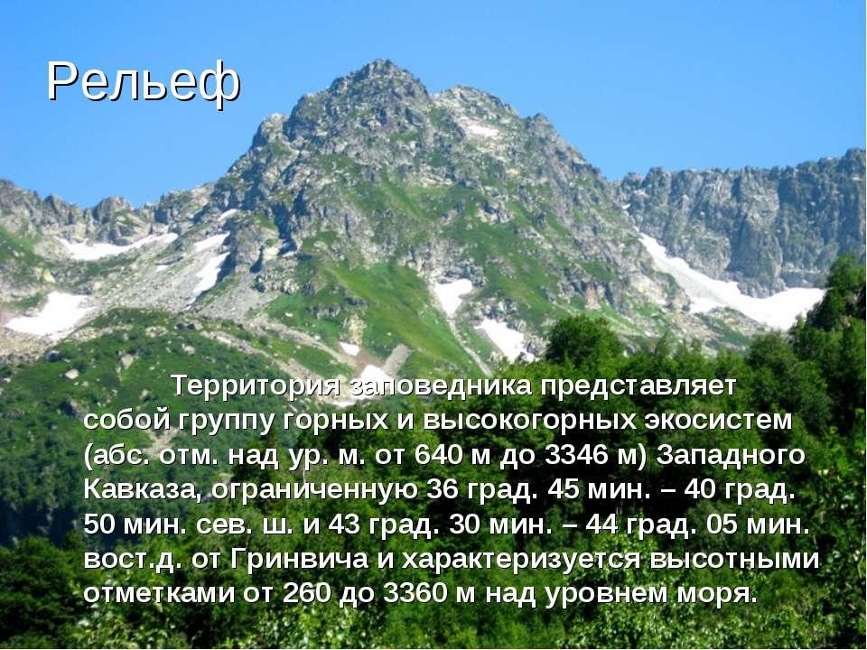 Территория заповедника представляет собойгруппу горных и высокогорных экосис...