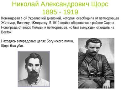 Николай Александрович Щорс 1895 - 1919 Командовал 1-ой Украинской дивизией, к...