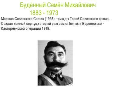 Маршал Советского Союза (1935), трижды Герой Советского союза. Создал конный ...