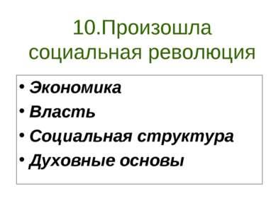 10.Произошла социальная революция Экономика Власть Социальная структура Духов...