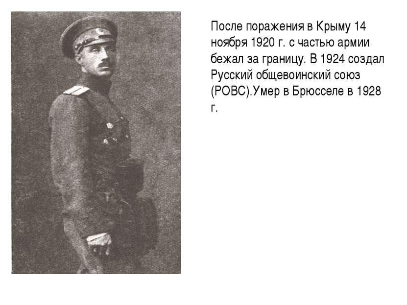 После поражения в Крыму 14 ноября 1920 г. с частью армии бежал за границу. В ...