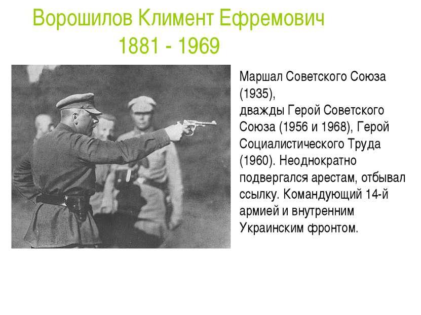 Маршал Советского Союза (1935), дважды Герой Советского Союза (1956 и 1968), ...