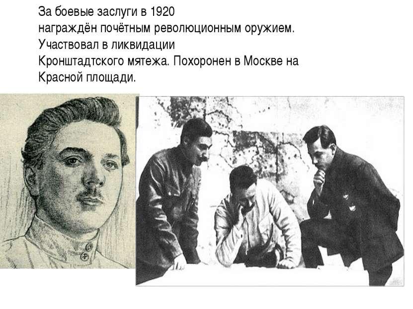 За боевые заслуги в 1920 награждён почётным революционным оружием. Участвовал...