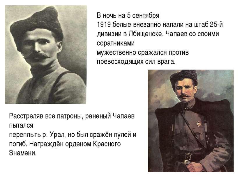 В ночь на 5 сентября 1919 белые внезапно напали на штаб 25-й дивизии в Лбищен...