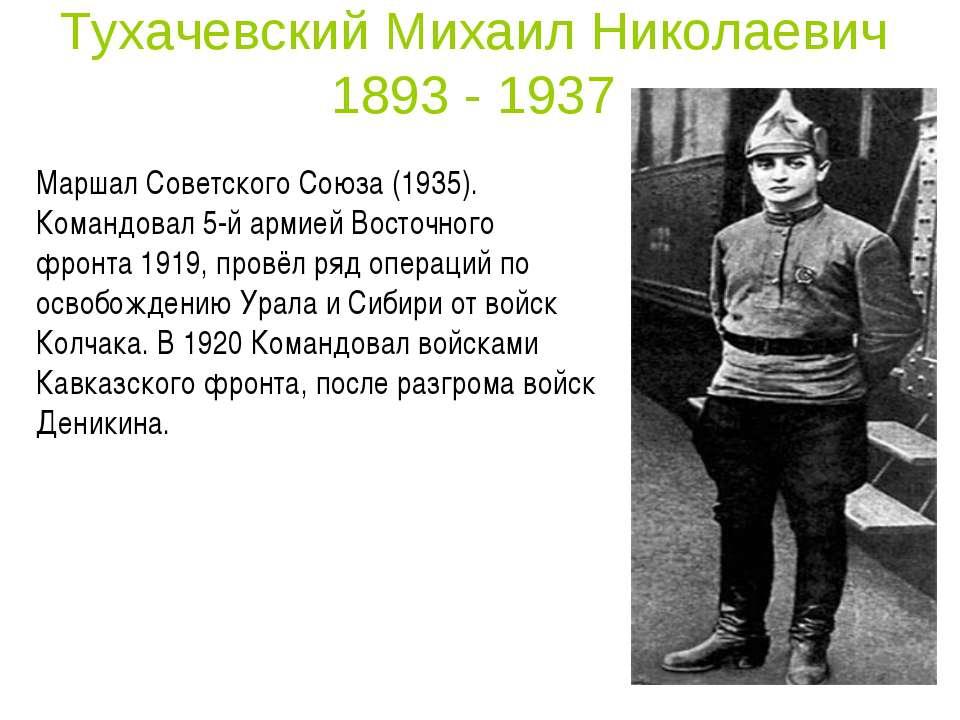 Тухачевский Михаил Николаевич 1893 - 1937 Маршал Советского Союза (1935). Ком...