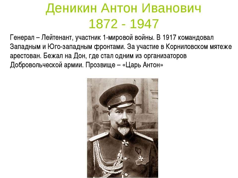 Деникин Антон Иванович 1872 - 1947 Генерал – Лейтенант, участник 1-мировой во...