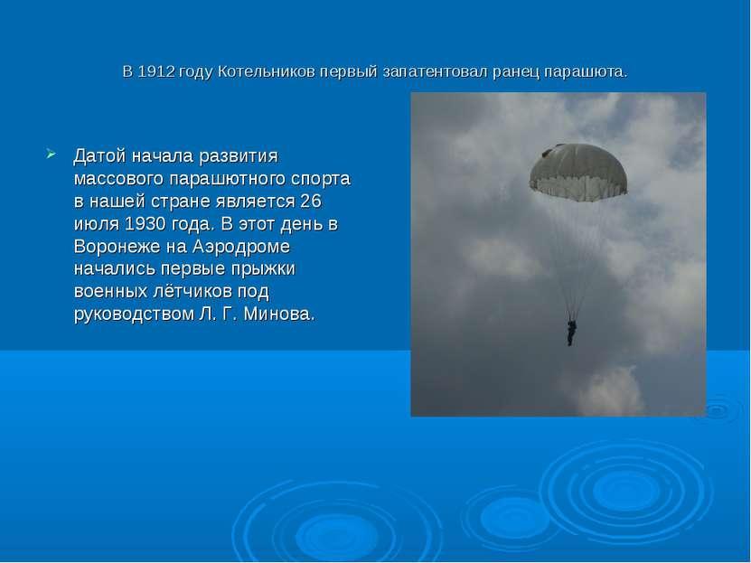 В 1912 году Котельников первый запатентовал ранец парашюта. Датой начала разв...